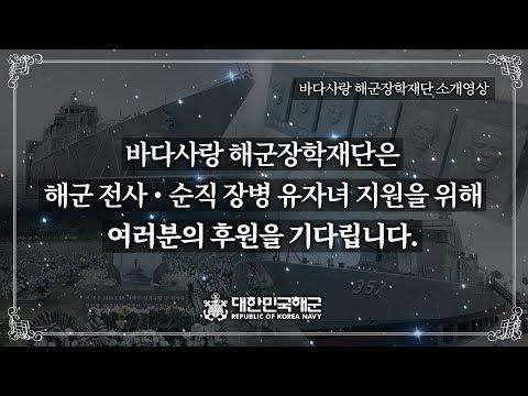 바다사랑 해군장학재단 소개