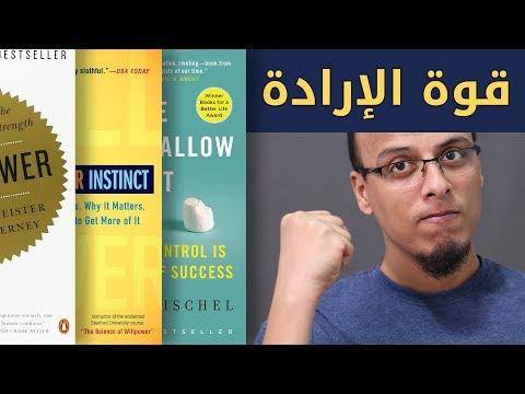 علي وكتاب - قوة الإرادة