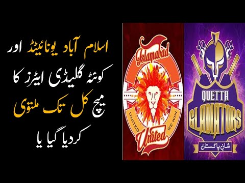 Islamabad United vs Quetta Gladiators Match Postponed Till Tomorrow