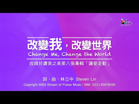 Change Me, Change the World MV -  (08)  Love Overflows