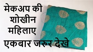 DIY MAKEUP POUCH CUTTING AND STITCHING   HOW TO MAKE MAKEUP BAG AT HOME