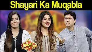 Shayari Ka Muqabla | Syasi Theater 21 August 2019 | Express News