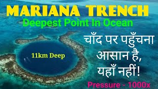 MARIANA TRENCH vs MOON | Exploration | NCER | Knowledgeable Topic
