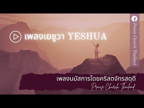 Yeshua :