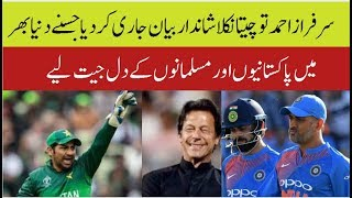 Sarfaraz Ahmed Brilliant Speech  Win Whole Muslims Heart | Abdullah Sports