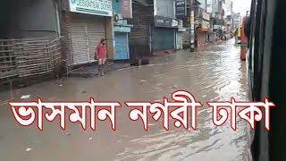 পানিতে ভাসছে ঢাকা সিটি। Dhaka city waterlogged। heavy rainfall। জলাবদ্ধতা। duranto 24