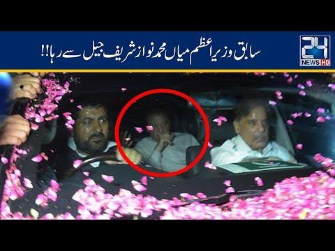 Nawaz Sharif Released from Jail