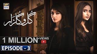 Gul-o-Gulzar   Episode 3   27th June 2019   ARY Digital Drama