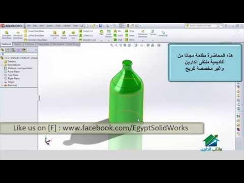 SolidWorks 2012 | Aldarayn Academy | Lec 9