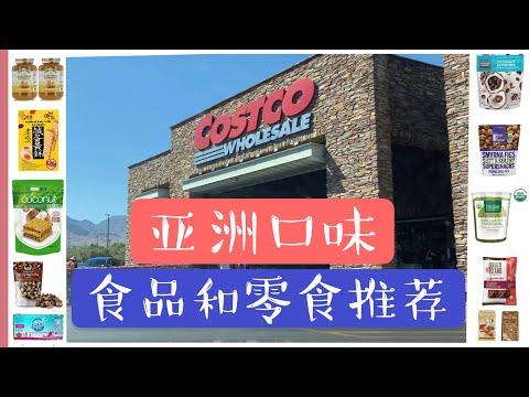 Costco零食和食品推荐!适合亚洲人口味,宅家必备。