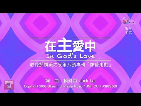 In God's LoveOKMV (Official Karaoke MV) -  (8)
