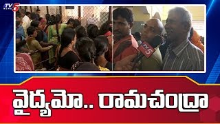 Patients Facing Problems Due To Aarogyasri Services Stopped in Telangana   TV5
