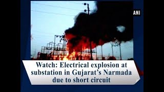 Watch: Electrical explosion at substation in Gujarat's Narmada due to short circuit