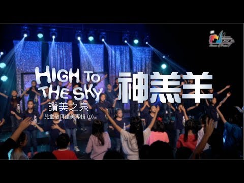 Lamb of God MV - (9) High to the Sky