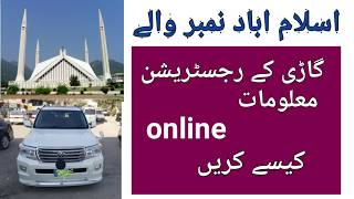 how to find owner of vehicle with plate number vehicle / how to get information of vehicle owner