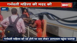 Dhar News MP: बस चालक ने पेश की मिसाल | गर्भवती महिला को दर्द होने पर बस लेकर अस्पताल पंहुचा चालक