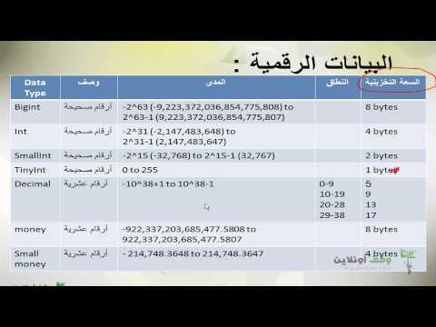Sql Server 2008- 13- أنواع البيانات الجزء 1