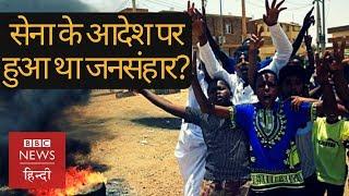 Sudan Crisis: सेना के आदेश पर हुआ था जनसंहार, Mobile Videos की पड़ताल से सामने आया सच  (BBC Hindi)