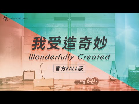 No.23 / Wonderfully CreatedKala MV -  ft.