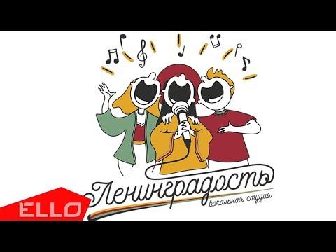 Ленинградость - Гимн / ELLO Kids / - UCXdLsO-b4Xjf0f9xtD_YHzg