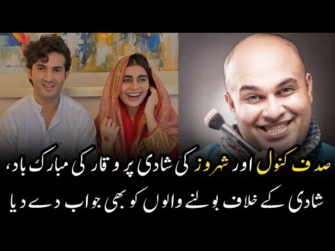 Waqar Congratulated Newly-Wed Couple Shehroz & Sadaf Kanwal, Gave A Strong Reply To Criticizers