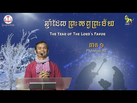 ( )  The Year of The Lord's Favor (Part 1)