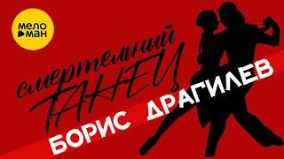 Борис Драгилев - Смертельный танец | Новинка Шансона | Супер-Хит | 12+