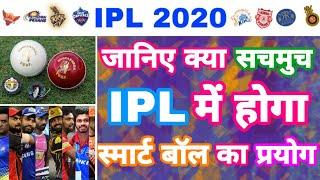 IPL 2020 - Smart Ball Technology in IPL This Season   IPL Auction   MY Cricket Production