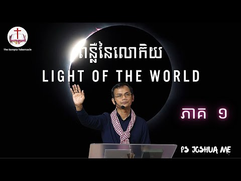 Light of the world   (Part 1) John 8:12-30