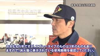 春季全国火災予防運動【2017年2月1日〜15日】