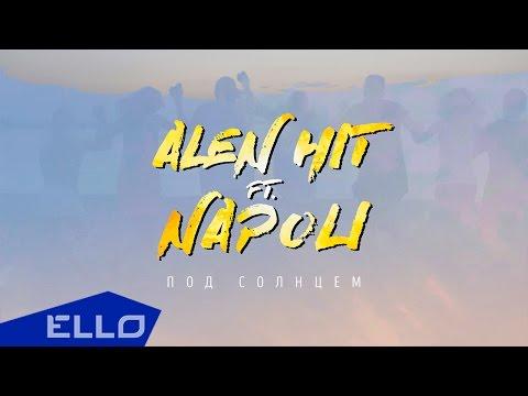 ALEN HIT feat. NAPOLI - Под Солнцем / ELLO UP^ / - UCXdLsO-b4Xjf0f9xtD_YHzg