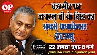 Gen. V K Singh's Explosive Interview | Democratic Dialouge | Opinion Post