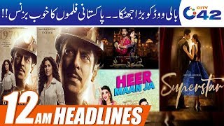 Big Shock to Bollywood Film Industry! - News Headlines | 12:00am | 20 Aug 2019 | City 42