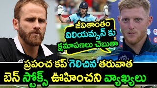 Ben Stokes Apologise Kane Willaimson For Rest Of The Life|NZ vs ENG Final ICC World Cup 2019 Updates