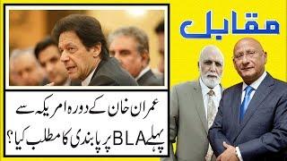 MUQABIL With Haroon Ur Rasheed | 2 July 2019 | Zafar Hilaly | Alina Shigri | TSP