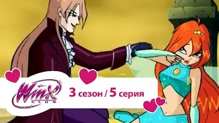 Bинкс 3 сезон 5 серия