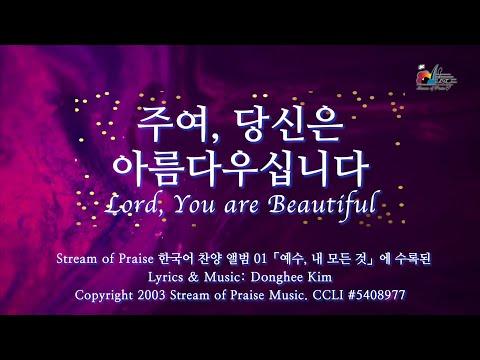 Lord, You Are BeautifulOfficial Lyrics MV - SOP Korean Praise & Worship Album (1)