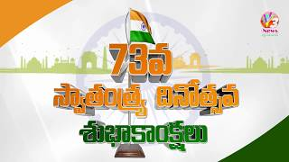73rd Independence Day Special Wishes From celebrities || V3 News Channel