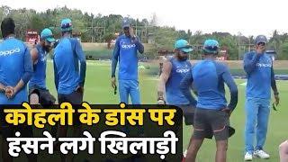Match Practice के दौरान Kohli के इस Dance Style पर हंस पड़े खिलाड़ी