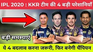 IPL 2020 : KKR टीम करेगी ये 4 बड़े बदलाव, Kolkata Knight Riders Full Auction Plans   KKR Squad 2020