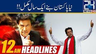 News Headlines  | 12:00am | 18 Aug 2019 | 24 News HD