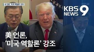 """美 언론 """"'한일 갈등 해결' 미국 나서라""""…한미일 의원단 회동 / KBS뉴스(News)"""