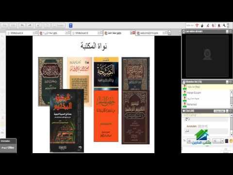 التنمية البشرية القرآنية | أكاديمية الدارين | محاضرة 2