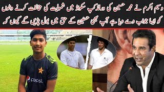 Wasim Akram Says By Muhammad Hassain In World Cup 2019 / Mussiab Sports /