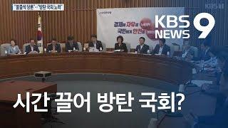 한국당 '단체 불출석' 당론…시간 끌어 방탄 국회? / KBS뉴스(News)