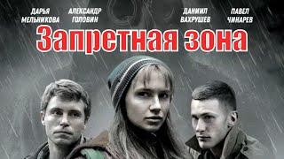 Запретная зона (2020) - Белорусский фильм [сюжет, анонс]