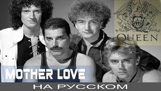 Mother Love ️ (cover на русском от Отзвуки Нейтрона)