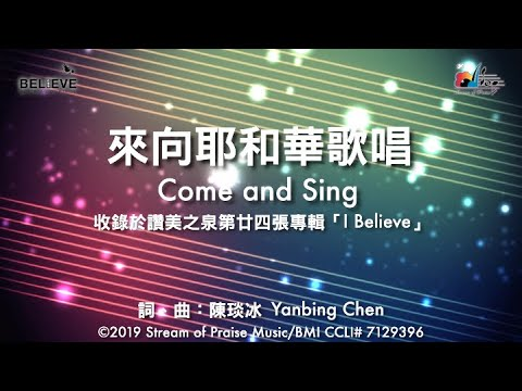 Come and Sing MV - (24) I Believe []