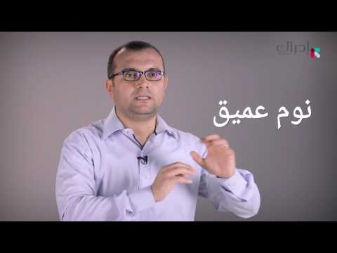 د. أحمد رمزي   الاسعافات الأولية   26. نوبات الصراع والتشنجات