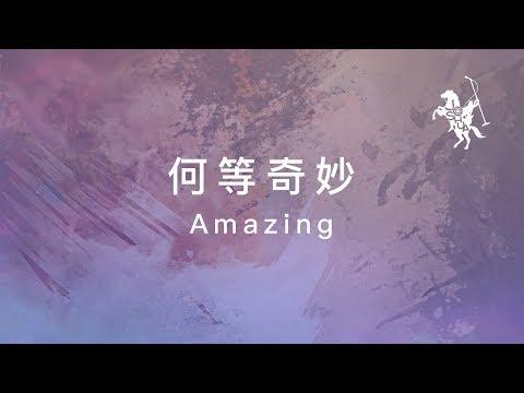 -  / Amazing MV